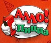 Логотип Алло пицца