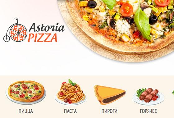 меню астория пицца