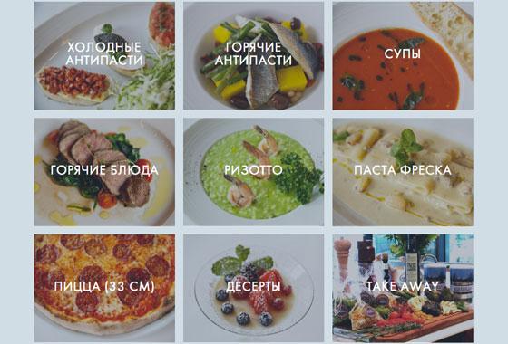 меню ресторана остерия бьянка