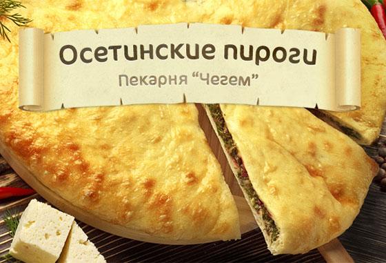 пекарня чегем
