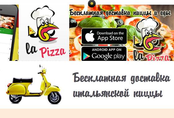 доставка ресторана lapizza