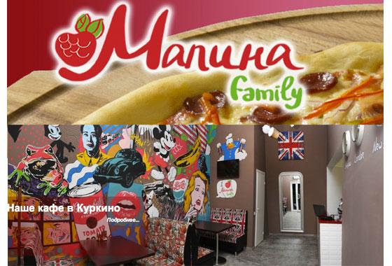 ресторан малина family
