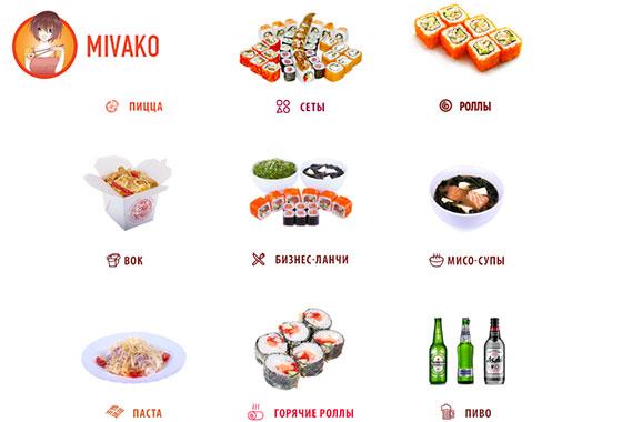 меню ресторана мивако