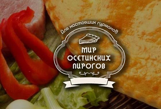 ресторан мир осетинских пирогов