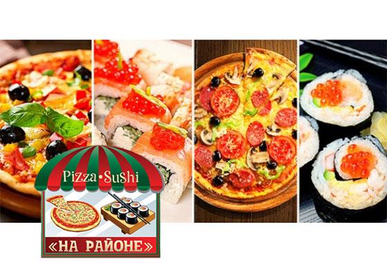 пицца суши на районе