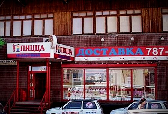 Бистро Пицца фабрика