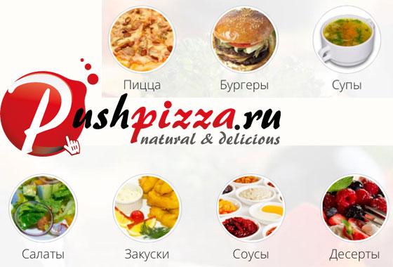 меню pushpizza