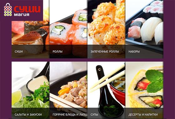 ресторан сушимагия
