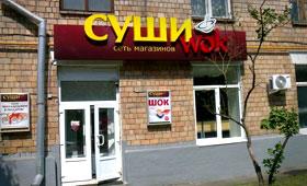 Суши вок Москва