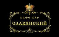"кафе-бар ""Славянский"""