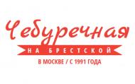 """Чебуречная """"На Брестской"""""""