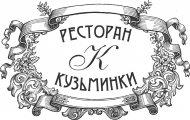 """Ресторан """"Кузьминки"""""""